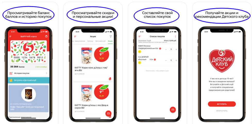 Как пользоваться мобильным приложением